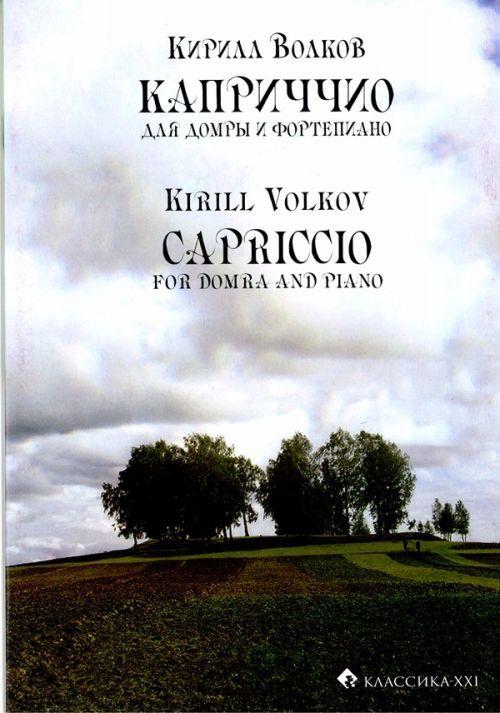 Capriccio for Domra and Piano