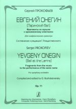 Yevgeny Onegin. (Ball at the Larins). Fragments from the music to the performance of the same name. For symphony orchestra. Op. 71