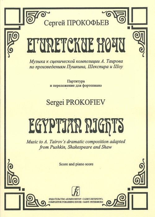 Egyptian Nights. Music to A.Tairov's dramatic composition adapted from Pushkin, Shakespeare and Shaw. Score and piano score