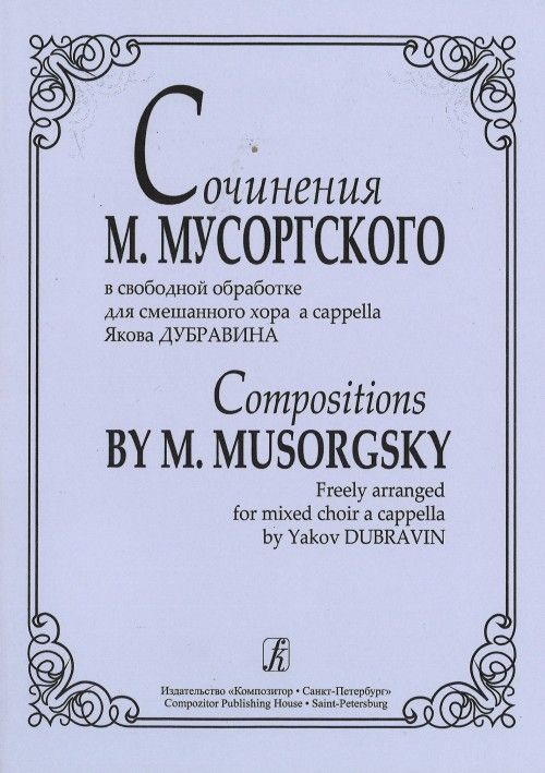 Compositions by M. Musorgsky freely arranged for mixed choir a cappella by Yakov Dubravin