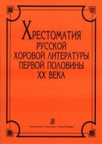 Reader on the Russian Choral Literalture During the First Half of the 20th Century