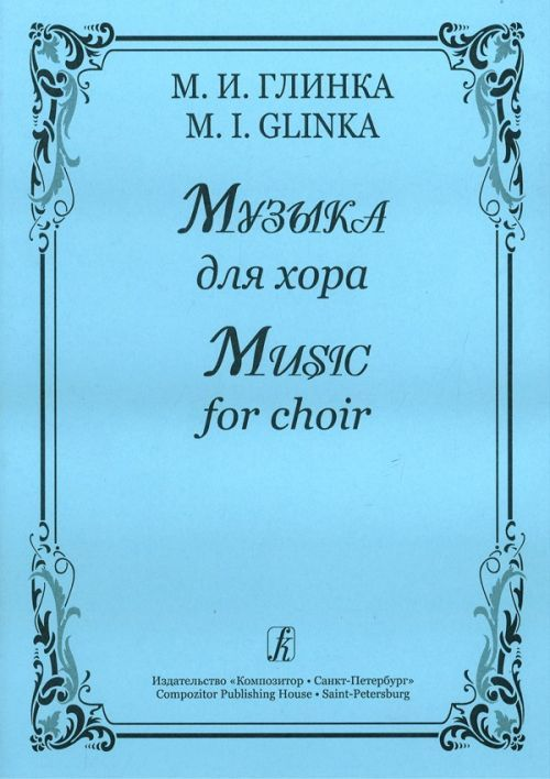 Music for Choir. With transliterated text.