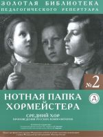 The music folder for choir director No. 2. Middle choir. Compositions by Russian composers