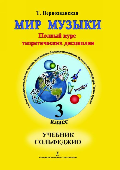 World of Music. Full Course of Theoretical Disciplines. Solfeggio. Text-book+CD. The 3rd form