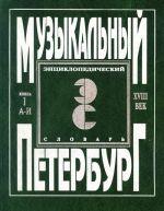 Encyclopaedic Dictionary. Musical Petersburg. XVIII century. Volume I. Book 1
