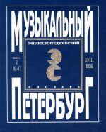 Encyclopaedic Dictionary. Musical Petersburg. XVIII century. Volume I. Book 2