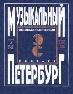 Encyclopaedic Dictionary. Musical Petersburg. XVIII century. Volume I. Book 3