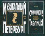"""""""Muzykalnyj Peterburg"""". Entsiklopedicheskij slovar. Tom I – XVIII vek. Kniga 4"""