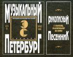 Encyclopaedic Dictionary. Musical Petersburg. XVIII century. Volume I. Book 5