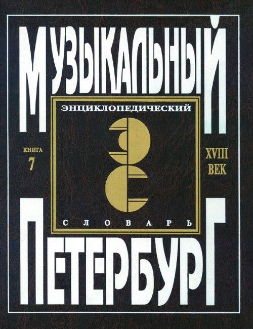 Encyclopaedic Dictionary. Musical Petersburg. XVIII century. Volume I. Book 7. Musical Instruments in the Saint-Peterburg Vedomosti and Sankt-Petersburgische Zeitung papers of 1728-1780