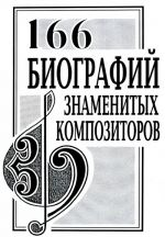 166 Biographies of the Famous Composers. Dictionary-guide