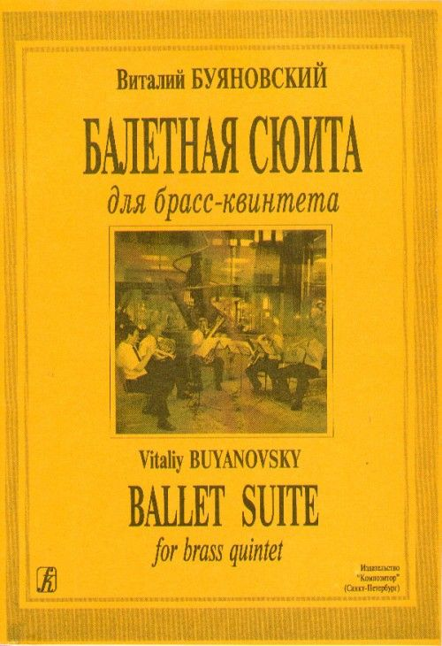 Ballet Suite for brass quintet