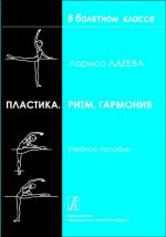 Plastic Art. Rhythm. Harmony. Original work of the students for mastering the choreographic skill. Educational aid