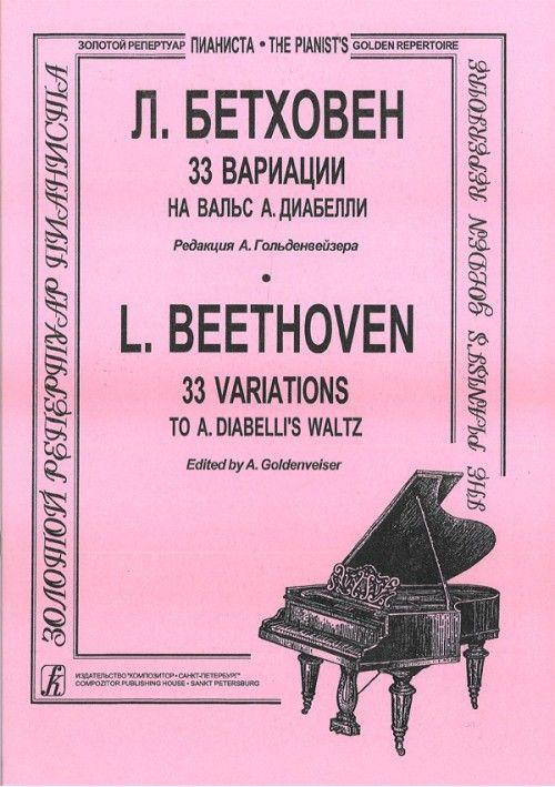 33 variations to A. Diabelli's Waltz. Editor A. Goldenweiser