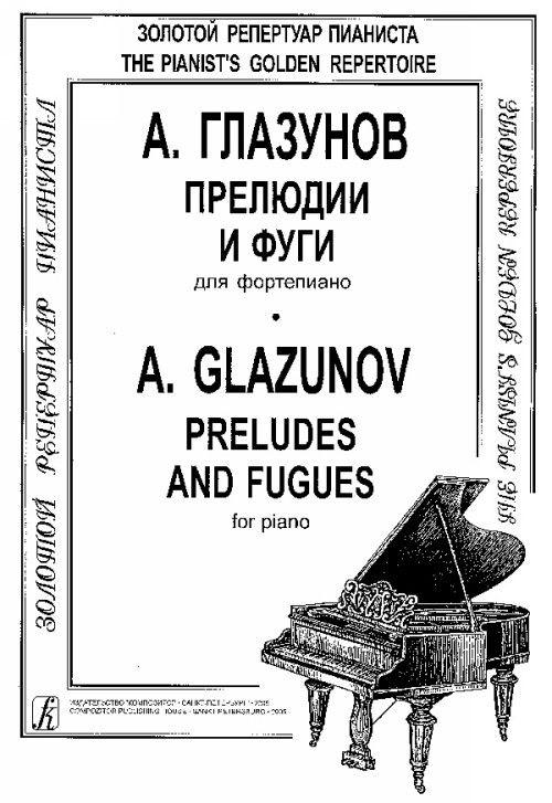 Прелюдии и фуги для фортепиано