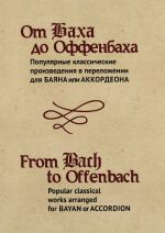From Bach to Offenbach. Popular classic pieces for Button accordion (Bayan) and Piano accordion. Ed. by Petrov V.