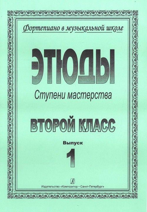 Gradus ad Parnassum. Series Piano in the Music School. Etudes. Staps of Perfection. The second form. Volume I