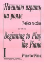I Begin to Play the Piano. Volume I (for the primary musical education)