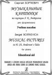 Musical Pictures to H. Ch. Andersen's Tales. For piano. Educational Aid. Junior and Middle Forms of Children Music School
