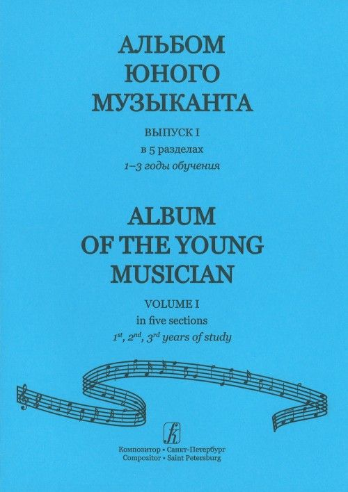 Album of the Young Musician. Vol. I The ferst-third years of studying