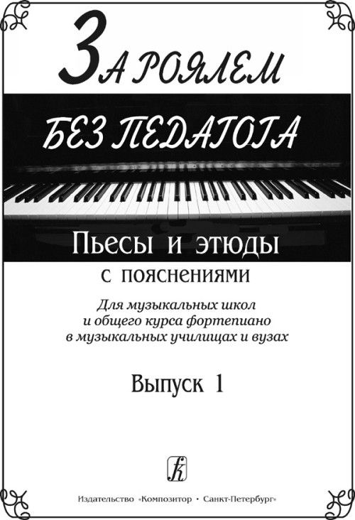 Playing Piano without Teacher. Pieces and Etudes with Commentaries. For music schools and optional piano course at the music colleges. Volume I
