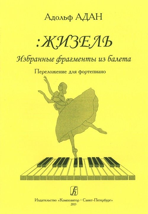 Giselle. Selected fragments from the ballet. Piano score