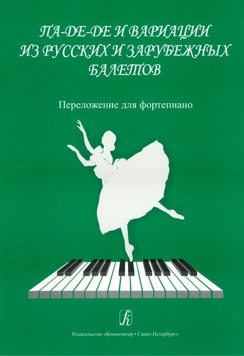 Pas de deux and Variations from the Russian and European Ballets. Arranged for piano