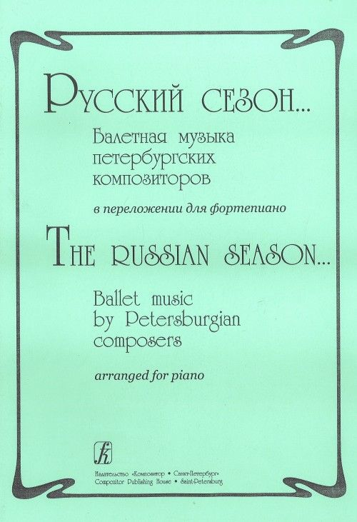 The Russian Season... Ballet music by the Petersburgian composers arranged for piano