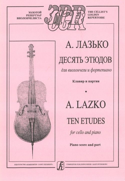 Ten Etudes for cello and piano. For Beginners