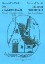 The House with Bells. Pieces for primary musical education