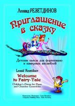 Welcome to Fairy-Tale. Children's pieces for piano and chamber ensembles