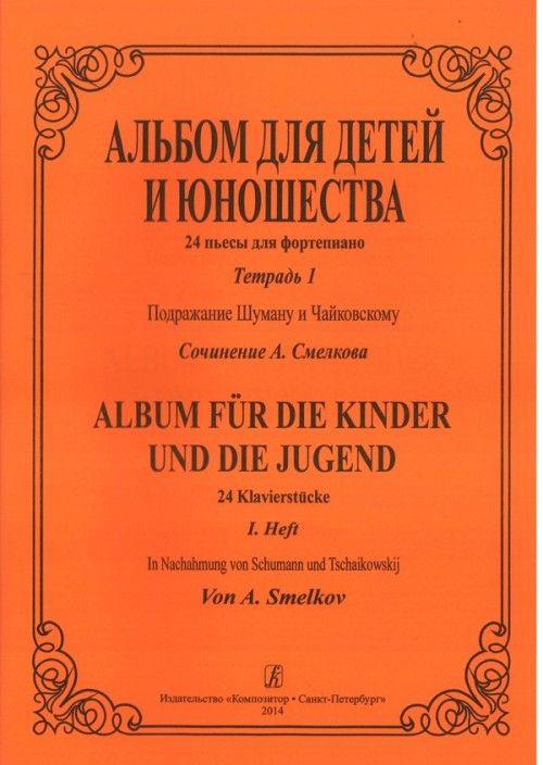 Album fur die Kinder und die Jugend. 24 Klavierstucke. Heft I. In Nachahmung von Schumann und Tschaikowskij