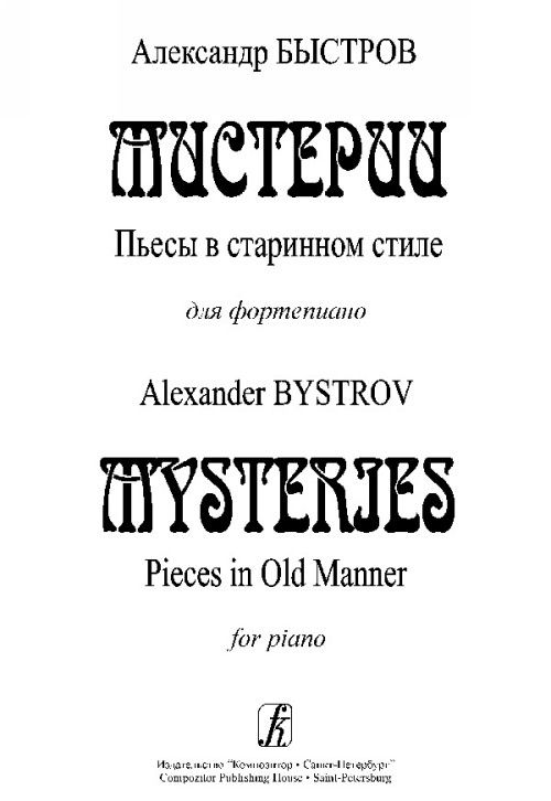 Mysteries. Pieces in Old Manner for piano