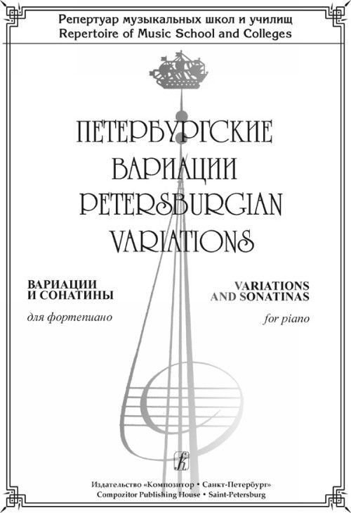 Petersburgian Variations. Variations and sonatinas for piano. Repertoire of music schools and colleges