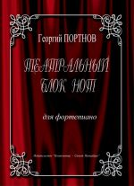 Theatre Notepad. For piano