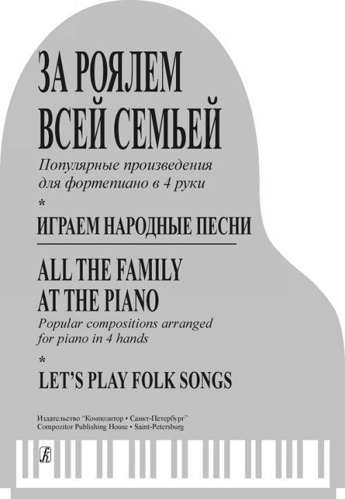 За роялем всей семьей. Популярные переложения в 4 руки. Играем народные песни