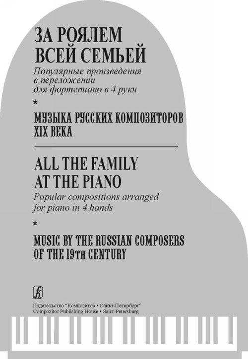 За роялем всей семьей. Музыка русских композиторов XIX века. Популярные переложения в 4 руки.