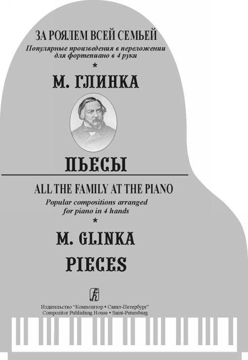 За роялем всей семьей. М. Глинка. Пьесы. Популярные переложения в 4 руки