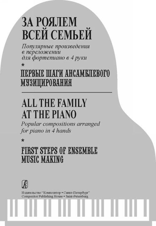 За роялем всей семьей. Первые шаги ансамблевого музицирования. Популярные переложения в 4 руки.