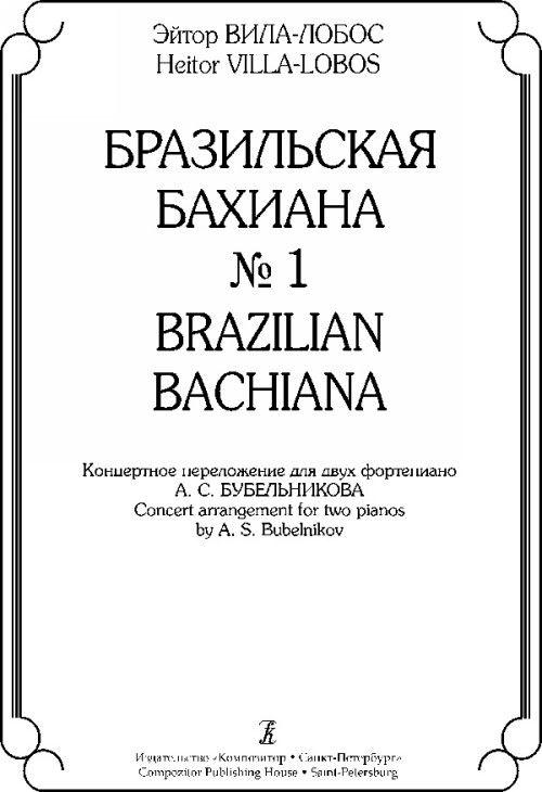 Brazilian Bachiana No. 1. Concert arrangement for two pianos by A. Bubelnikov