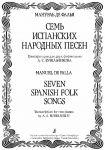 Семь испанских народных песен. Транскрипция для двух фортепиано