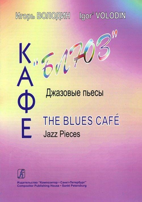 Blues Cafe. Jazz pieces. Vol. 1