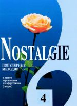 Nostalgie No. 4. Most popular melodies world. Easy transpositions for piano (guitar)