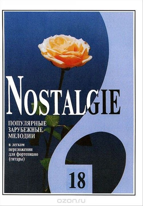 Nostalgie No. 18. Most popular melodies world. Easy transpositions for piano (guitar)