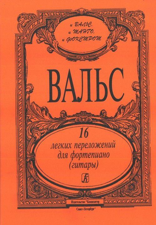 Вальс. 16 легких переложений для фортепиано