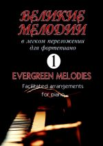 Great Melodies for piano. Facilitated arrangements for piano (guitar). Volume I
