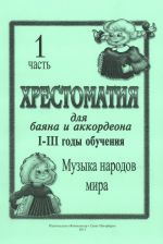 Educational Aid for Bayan and Accordion. I–III years of studying. Part 1. Music of Different Countries