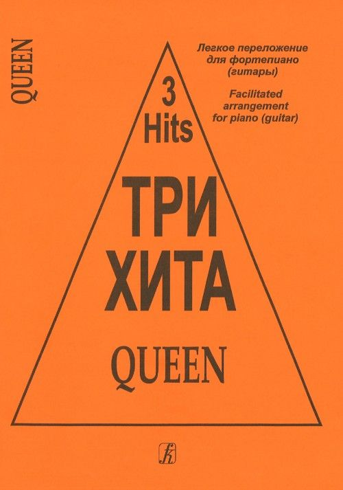 Three hits. Queen. Facilitated arrangement for piano (guitar).