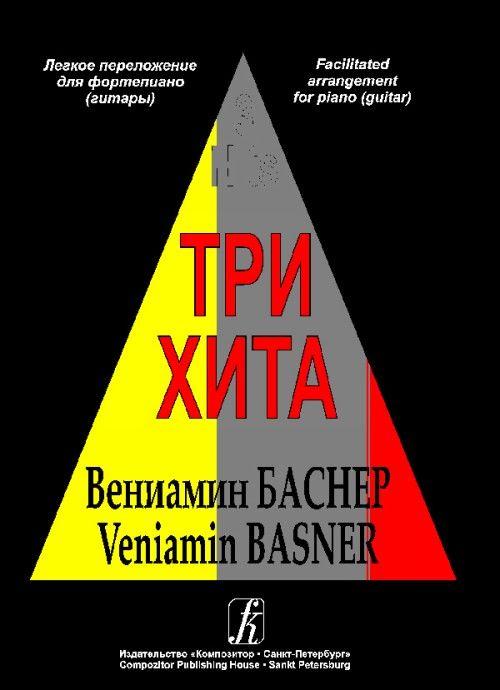 Три хита. Вениамин Баснер. Легкое переложение для фортепиано (гитары)
