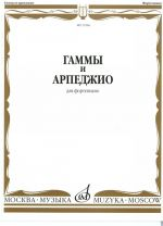 Scales and arpeggios for piano. Part 1. Ed. by N. Shirinskaya